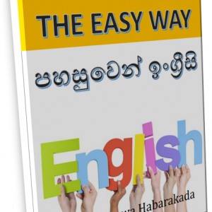 learn-english-the-easy-way-madhawa-habarakada