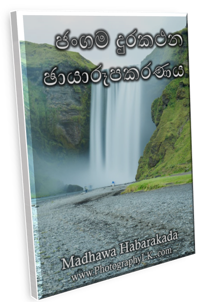 mobile phone photography guide madhawa habarakada